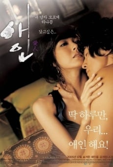 Ver película The Intimate