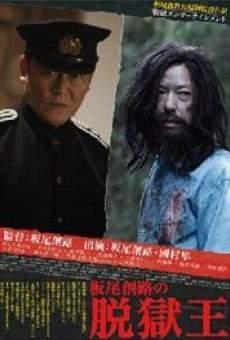 Ver película The King of Jail Breakers