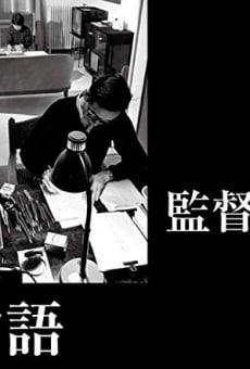 Ver película The Kon Ichikawa Story