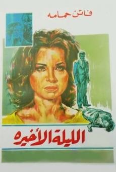 El-Lailah el-Akhirah online kostenlos