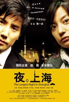 Yoru no shanghai online streaming