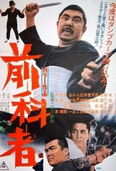 Ver película The Marked Man