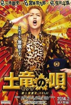 Mogura no Uta Sennuu Sosakan REIJI (The Mole Song: Undercover Agent Reiji) online