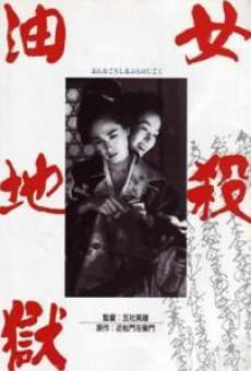 Onna goroshi abura no jigoku online streaming
