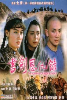 Shu jian en chou lu en ligne gratuit