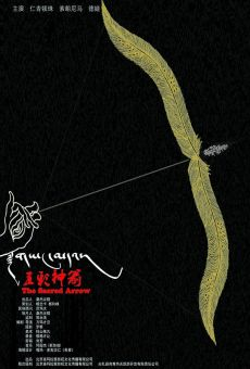 Wucai shen jian (The Sacred Arrow)