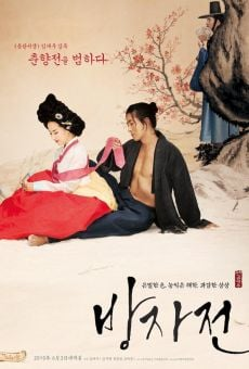 Bang-ja-jeon (The Servant) (Bang-ja Chronicles) gratis