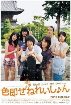 Película: The Shikisoku Generation