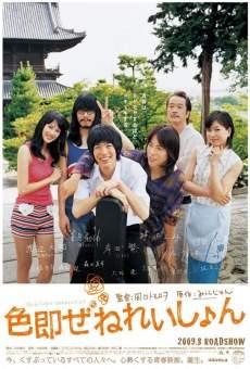 Shikisoku zenereishon online