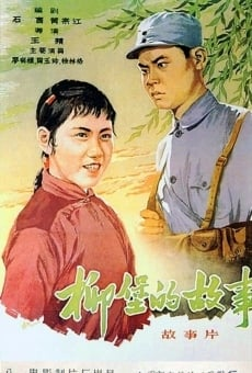 Película: The Story of Liubao