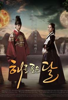 The Sun and the Moon online streaming