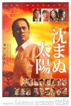 Shizumanu taiyô en ligne gratuit