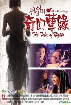The Tales of the Night online streaming