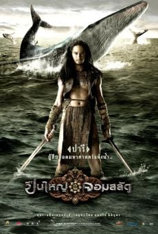 Legend of the Tsunami Warrior online
