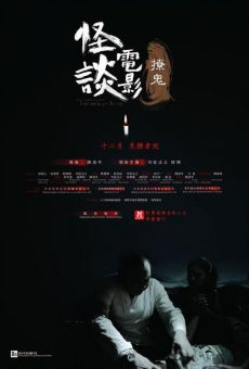 Gwaai taam din ying liu gwai (The Unbelievable: Channeling The Spirits) online