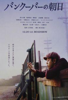 Ver película The Vancouver Asahi