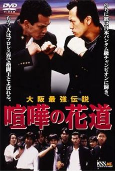 Película: The Way to Fight