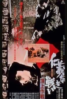 Jingi naki tatakai: Chojo sakusen gratis