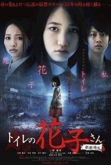 Toire no Hanako-san: Shin Gekijoban en ligne gratuit