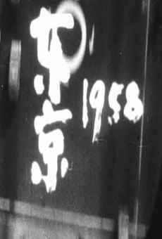 Ver película Tokyo 58