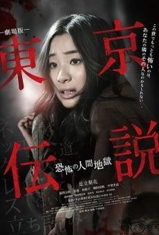 Ver película Tôkyô Densetsu: Kyôfu no Ningen Jigoku