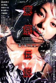 Tôkyô densetsu: ugomeku machi no kyôki online