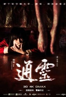 Tong ling zhi liu shi gu zhai online kostenlos