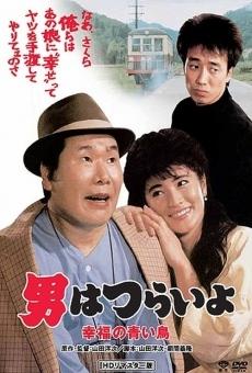 Ver película Tora-san's Bluebird Fantasy