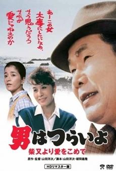 Ver película Tora-san's Island Encounter