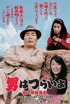 Ver película Tora-san's Promise