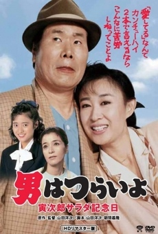 Ver película Tora-san's Salad-Day Memorial
