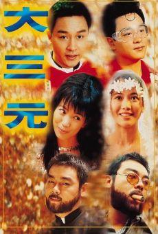 Da san yuan on-line gratuito