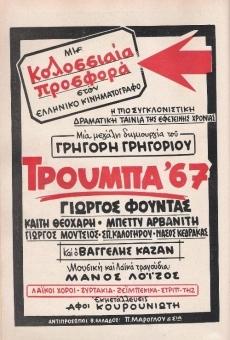 Ver película Trouba '67