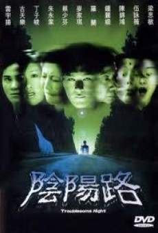 Película: Troublesome Night 1
