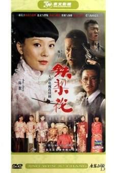 Yin Yang Lu: Shi er zhi mei rong shi online kostenlos