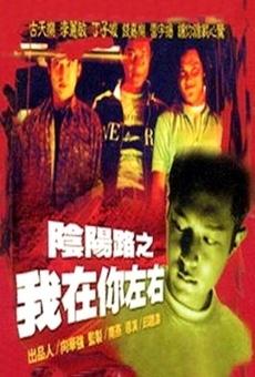 Yin yang lu: Zhi wo zai ni zuo you online kostenlos