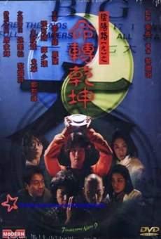 Yin Yang Lu: Jiu zhi ming zhuan qian qun