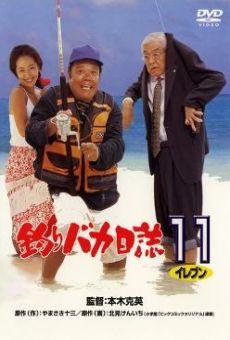 Película: Tsuribaka nisshi 11
