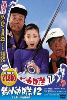 Tsuribaka nisshi 12: Shijo saidai no kyuka on-line gratuito