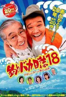 Tsuribaka nisshi 18: Hama-chan Su-san seto no Yakusoku on-line gratuito