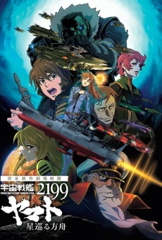 Uchu Senkan Yamato 2199: Hoshi-Meguru Hakobune gratis