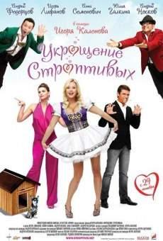 Ver película Ukroshchenie stroptivykh