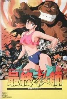 Kyoufu no Bio Ningen Saishuu Kyoushi