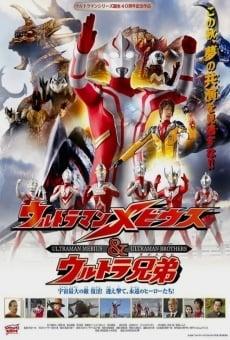 Ultraman Mebius y los Hermanos Ultraman