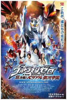 Urutoraman zero the movie: Chou kessen! Beriaru ginga teikoku online