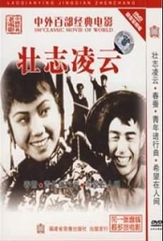 Mitu de Gaoyang on-line gratuito
