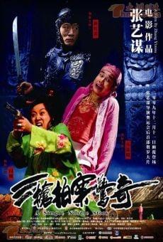 San qiang pai an jing qi en ligne gratuit