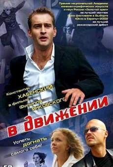 Ver película V dvizhenii