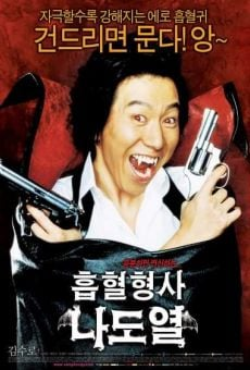 Ver película Vampire Cop Ricky