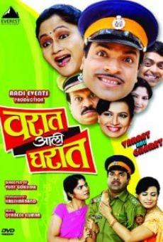 Varat Aali Gharat on-line gratuito